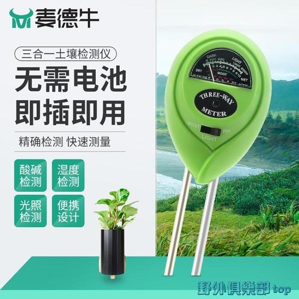土壤檢測儀 土壤檢測儀濕度計檢測儀ph值酸堿度園藝花盆植物花花草草檢測儀器 快速出貨