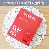 《 600 紅邊彩色相紙 》Polaroid 寶麗來 Originals 600 系列專用 菲林因斯特