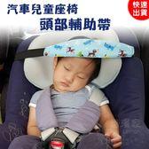 現貨-汽車兒童睡眠頸部保護帶 安全座椅可調式頭部輔助帶【G015】『蕾漫家』