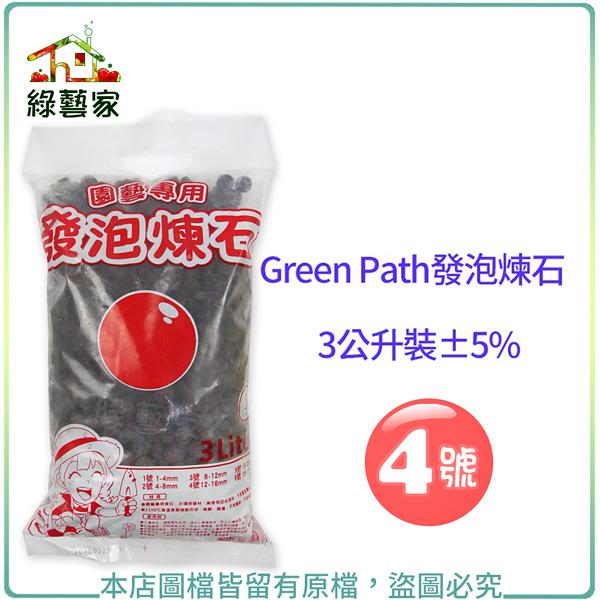 【綠藝家】Green Path發泡煉石3公升裝-4號(12-16mm)