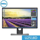【免運費】DELL 戴爾 UltraSharp U2518D 25型 2K HDR IPS 螢幕 薄邊框 廣視角 三年保固