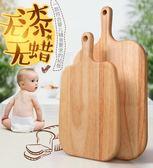 輔食小菜板寶寶實木切水果菜板兒童砧板