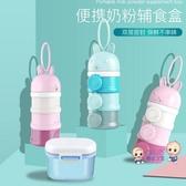 奶粉盒 兒童裝奶粉盒便攜式外出大容量寶寶分裝儲存罐迷你小號密封奶粉格 2色