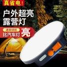 戶外太陽能充電式野營帳篷燈超亮露營燈多功能風扇燈強光照明地攤快速出貨