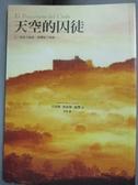 【書寶二手書T1/翻譯小說_NFO】天空的囚徒_卡洛斯.魯依斯.薩豐 , 范湲