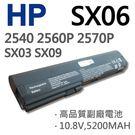 HP SX06 6芯 日系電芯 電池 HSTNN-UB2K HSTNN-UB2L HSTNN-DB2M HSTNN-DBOU SX03 SX06 SX09 SX06X1 QK644AA
