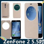 ASUS ZenFone 2 5.5吋 沙紋保護套 超薄側翻皮套 休眠喚醒 圓形視窗 商務簡約 手機套 手機殼