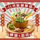 台灣味綜合鹹酥雞 130g 團購熱銷【臻...