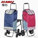 悍力 椅子 六輪爬樓便攜式摺疊買菜購物車...