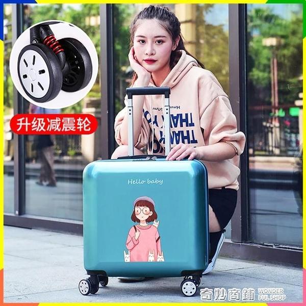 小型行李箱拉桿女20輕便密碼可愛旅行箱韓版小號登機箱子18寸訂制【全館免運】vpn