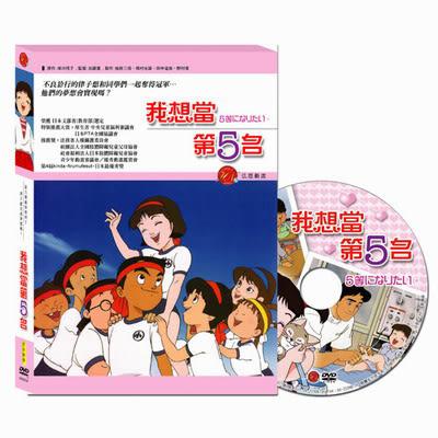 我想當第五名 精裝版 DVD