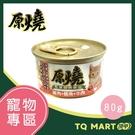 原燒貓罐-除毛球 (雞肉+鮪魚+牛肉口味) 80g【TQ MART】