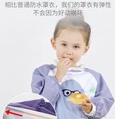 兒童罩衣防水防臟長袖嬰兒男女寶寶吃飯圍兜畫畫 【快速出貨】