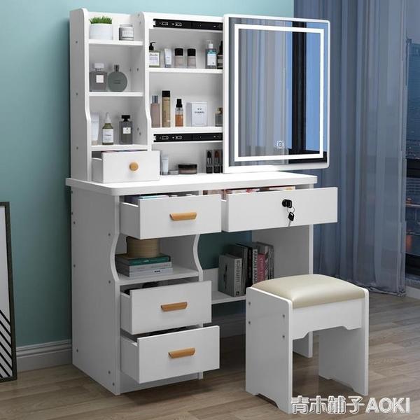 梳妝台臥室化妝台簡約現代化妝桌小戶型網紅化妝櫃80cm收納櫃一體 ATF青木鋪子