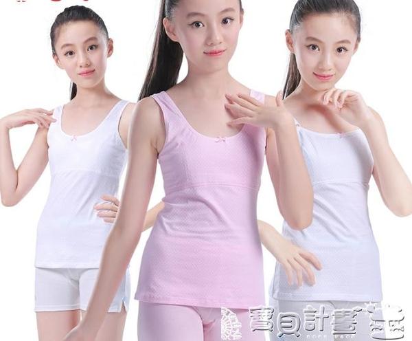 女童背心內衣 女童吊帶內衣發育期小女孩兒童學生打底大童純棉背心 寶貝 免運