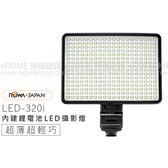 ROWA 樂華 LED-320I 內建鋰電池 320顆 LED 攝影燈 附色溫片 (24期0利率 免運 樂華公司貨) 持續燈 補光燈