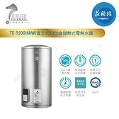 【莊頭北】電熱水器 50加侖 TE-1500 立式儲熱式電熱水器 水電DIY 莊頭北內桶保固三年