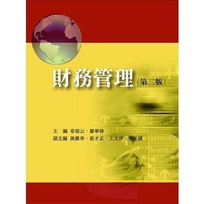 財務管理(2版)