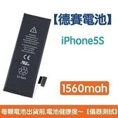 送4大好禮【含稅發票】iPhone5S 原廠德賽電池 iPhone 5S 電池 1560mAh