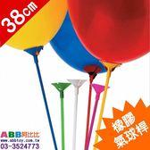 B0630☆氣球桿_含桿和頭_38cm#生日#派對#字母#數字#英文#婚禮#氣球#廣告氣球#拱門#動物