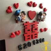 情侶冰箱貼磁貼創意一套立體卡通裝飾吸鐵石留言貼【雲木雜貨】