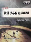(二手書)統計學必備題庫828(四版)
