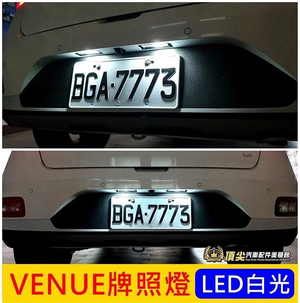 HYUNDAI現代【VENUE牌照燈-2顆】VENUE專用燈泡 現代小車 LED白光 冰藍光 車牌燈泡