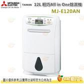 分期零利率 三菱 MITSUBISHI MJ-E120AN 輕巧 All in One 除濕機 12L 空氣清淨 公司貨日本製