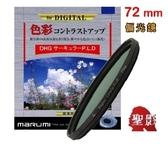 日本 MARUMI 72mm DHG CPL偏光鏡 (數位多層鍍膜) 【彩宣公司貨】C-PL
