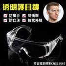 台灣製 大框護目鏡 安全眼鏡 防護眼鏡 ...