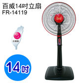 百威14吋電風扇(FR-14119)立扇