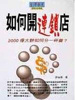 二手書博民逛書店 《如何開連鎖店》 R2Y ISBN:9578434014│許金發