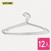【VICTORY】不鏽鋼嚴選衣架#台灣製造(12入組)#1225002