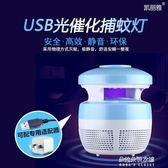 usb滅蚊燈家用室內蚊蟲誘滅器吸殺蚊子驅蚊神器一掃光吸入式靜音  朵拉朵衣櫥