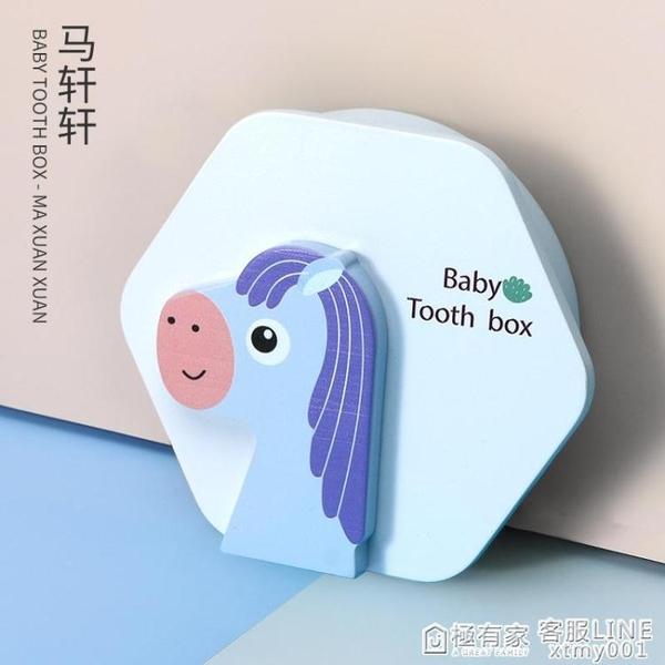 乳牙盒寶寶掉換牙齒保存收納男女孩乳牙紀念胎發收藏盒子生肖馬羊 聖誕免運