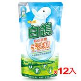 白鴿貼心衣物手洗洗衣精補充包800g*12入(箱)【愛買】