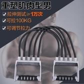 乳膠拉力器男練臂肌健身器材家用多功能擴胸器拉力繩背肌胸肌訓練Mandyc