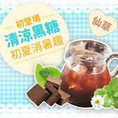 第二顆鈕釦.仙草凍飲黑糖 (200g/袋,共兩袋)﹍愛食網