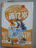 【書寶二手書T1/言情小說_XGO】同學兩億歲_feng diu zi_簡體