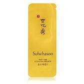 雪花秀 Sulwhasoo 基礎系列 潤燥精華 EX 1ml【櫻桃飾品】【21540】