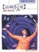 (二手書)島嶼妏聲:臺灣女性小說讀本