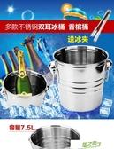 保冰桶 創意雙耳不銹鋼冰桶香檳桶虎頭紅酒桶酒吧調酒工具創意冰粒桶 【快速出貨】