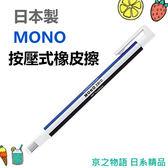 【京之物語】日本製MONO角型按壓試橡皮擦 筆式橡皮擦 現貨