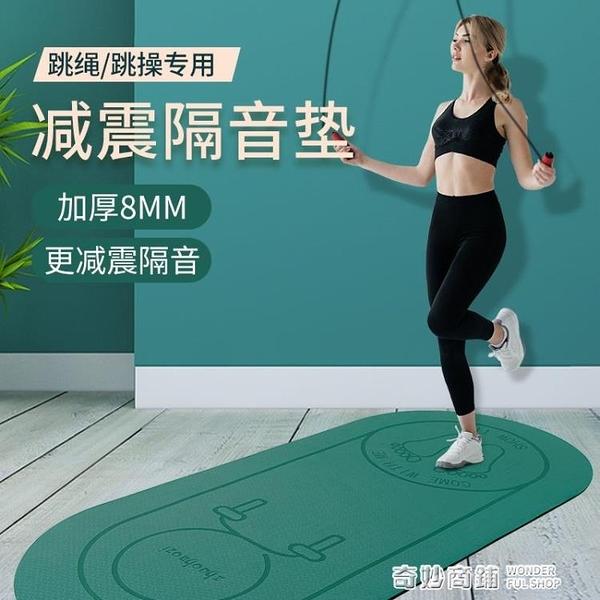 跳繩墊子隔音減震家用室內靜音防滑健身運動專業加厚加長瑜伽地墊 ATF 奇妙商鋪