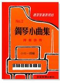 鋼琴譜 P304.鋼琴小曲集【2】拜爾併用--練習音樂表現的【小叮噹的店】