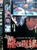 挖寶二手片-O01-062-正版DVD*華語【龍在邊緣】-古天樂*譚耀文*劉德華