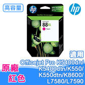 HP 88XL C9392A 原廠墨水匣 紅色 Officejet Pro K5400dn/K5400dtn/K550/K550dtn/K8600/L7580/L7590