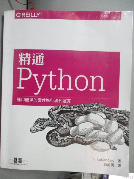 【書寶二手書T1/電腦_QEH】精通 Python運用簡單的套件進行現代運算_Bill Lubanovic