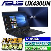 【ASUS華碩】【零利率】UX430UN-0142B8550U 皇家藍 ◢14吋窄邊框輕薄筆電 ◣
