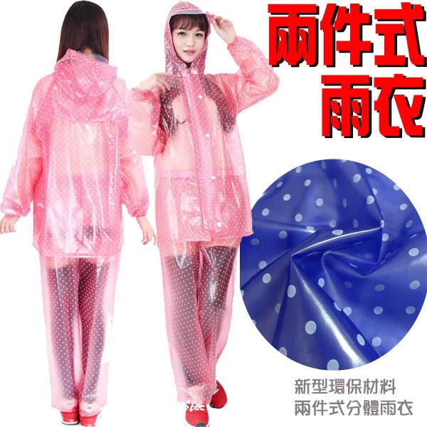 兩件式圓點雨衣 兩件式防水大雨衣 新一代巧麗水玉波點 可愛顯瘦長版外套☆米荻創意精品館